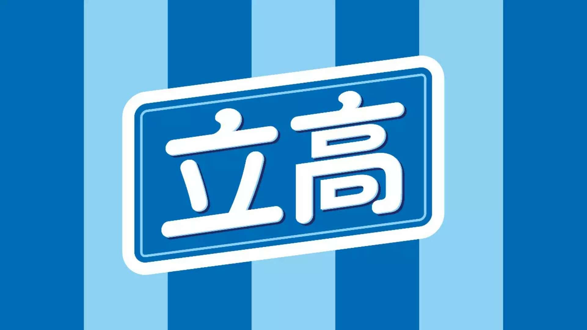 立高食品:注入【理念+算盘】阿米巴经营,实现脱胎换骨