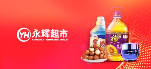 永辉超市:人员优化,销售和利润持续增长,员工幸福感上升