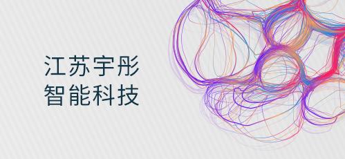 """宇彤科技:模式再造 — 搭建""""123""""、""""n+1""""作战模式,开发新事业"""