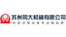 广州道成阿米巴成功案例-苏州同大机械有限公司logo