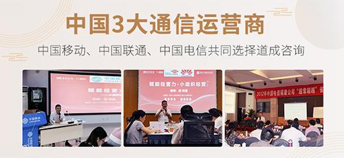 继联通、电信后,中国移动选择道成咨询开启《赋能经营力》学习
