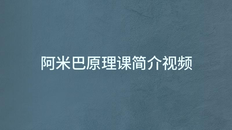 阿米巴经营原理与实践™ 课程视频简介