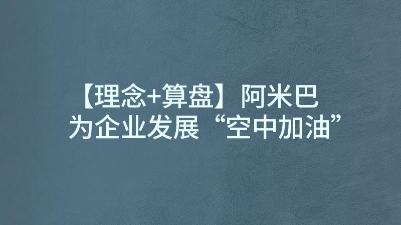 """【理念+算盘】阿米巴为企业发展""""空中加油"""""""