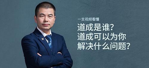 道成咨询宣传片