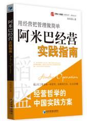 阿米巴经营模式落地指导书- 《阿米巴经营实践指南》