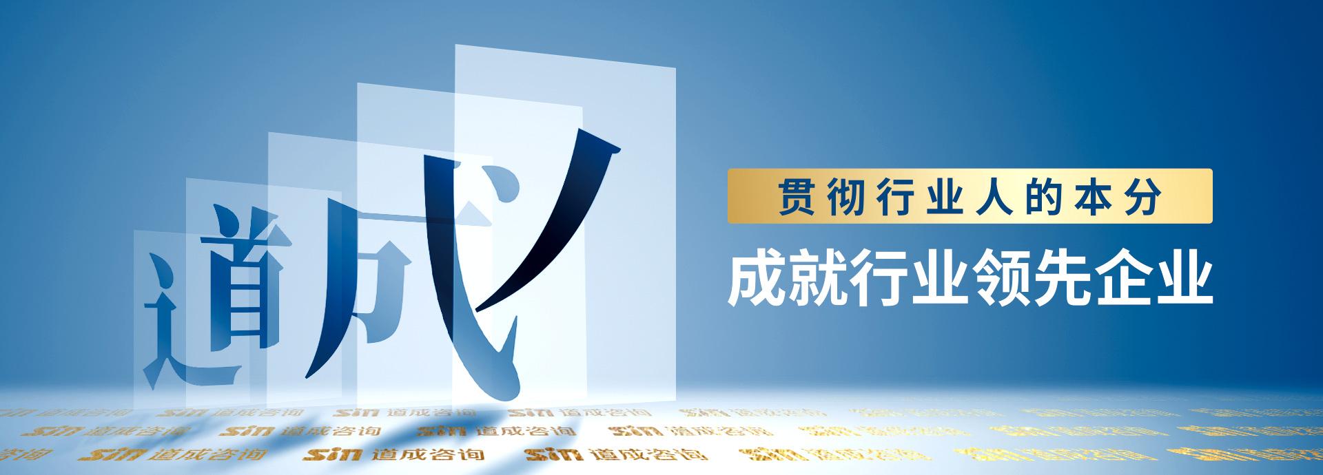 广州道成咨询-阿米巴咨询公司道成简介-联系我们banner