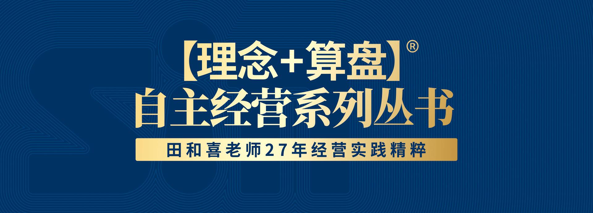 广州道成阿米巴-广州市阿米巴经营管理研究院-阿米巴出版物banner