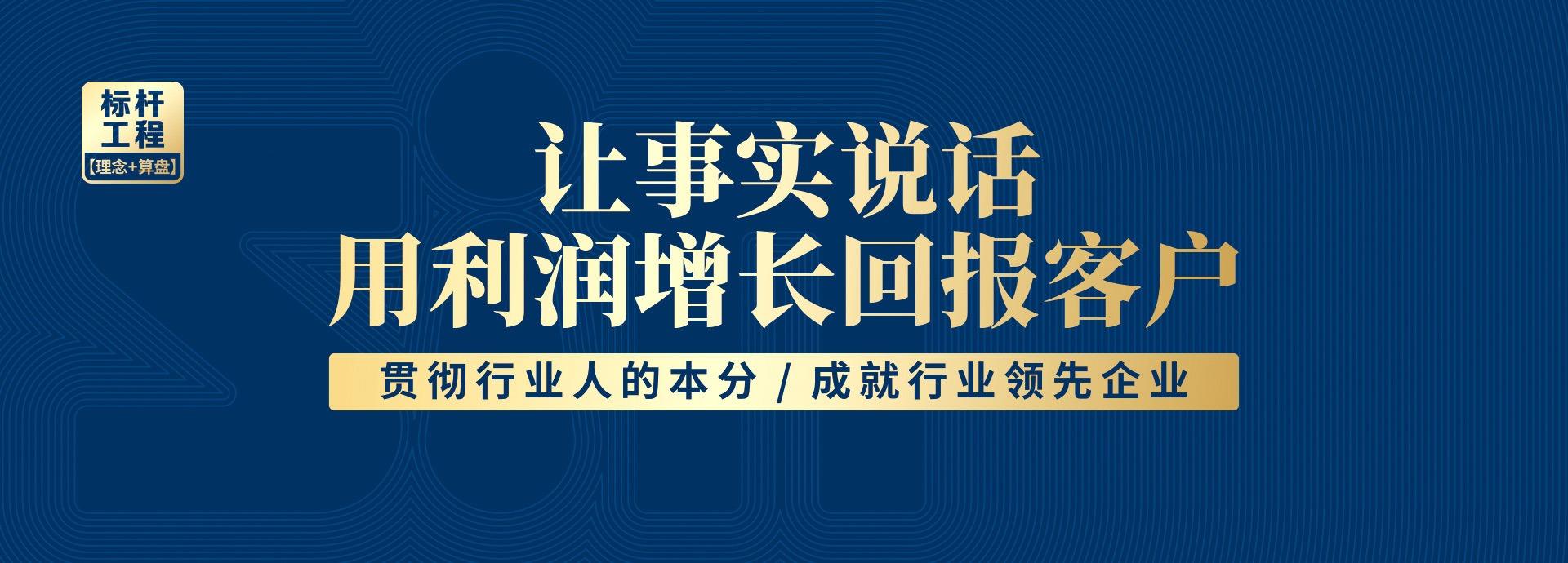 广州道成咨询-客户与案例-我们的客户banner