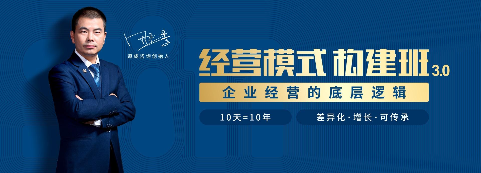 广州阿米巴经营模式-经营模式构建班3.0banner