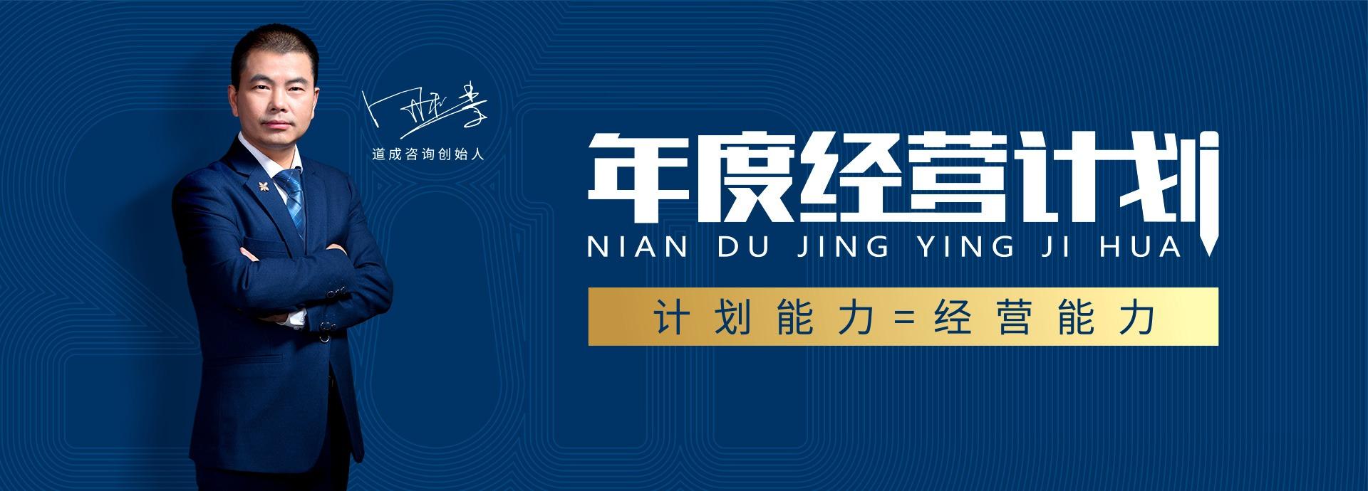 广州道成咨询-阿米巴版权培训课程-年度经营计划banner