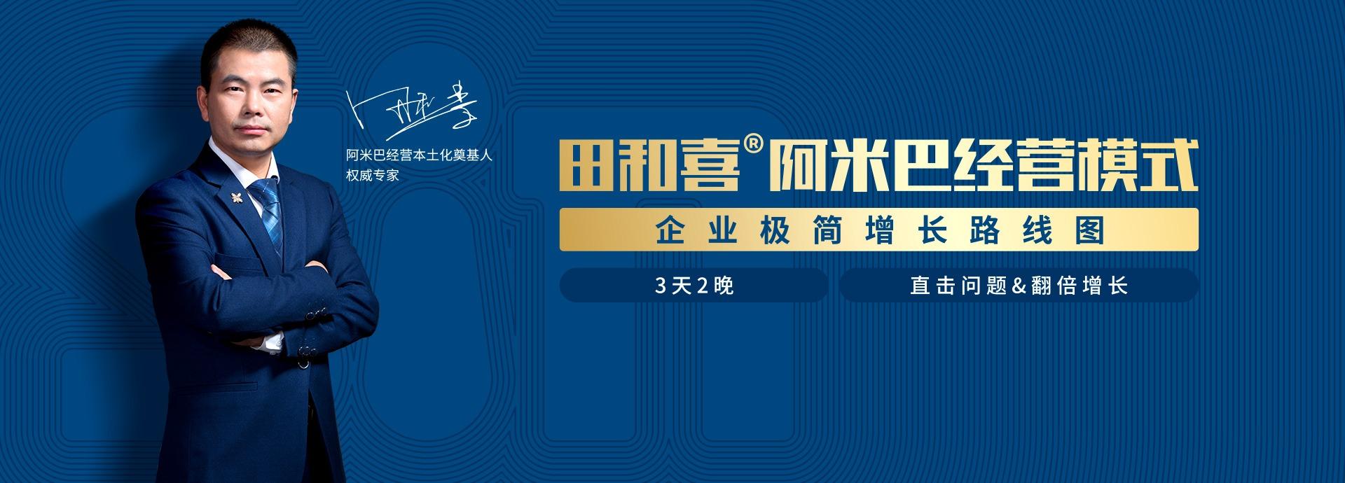 广州道成咨询-阿米巴经营模式-田和喜®阿米巴经营模式banner
