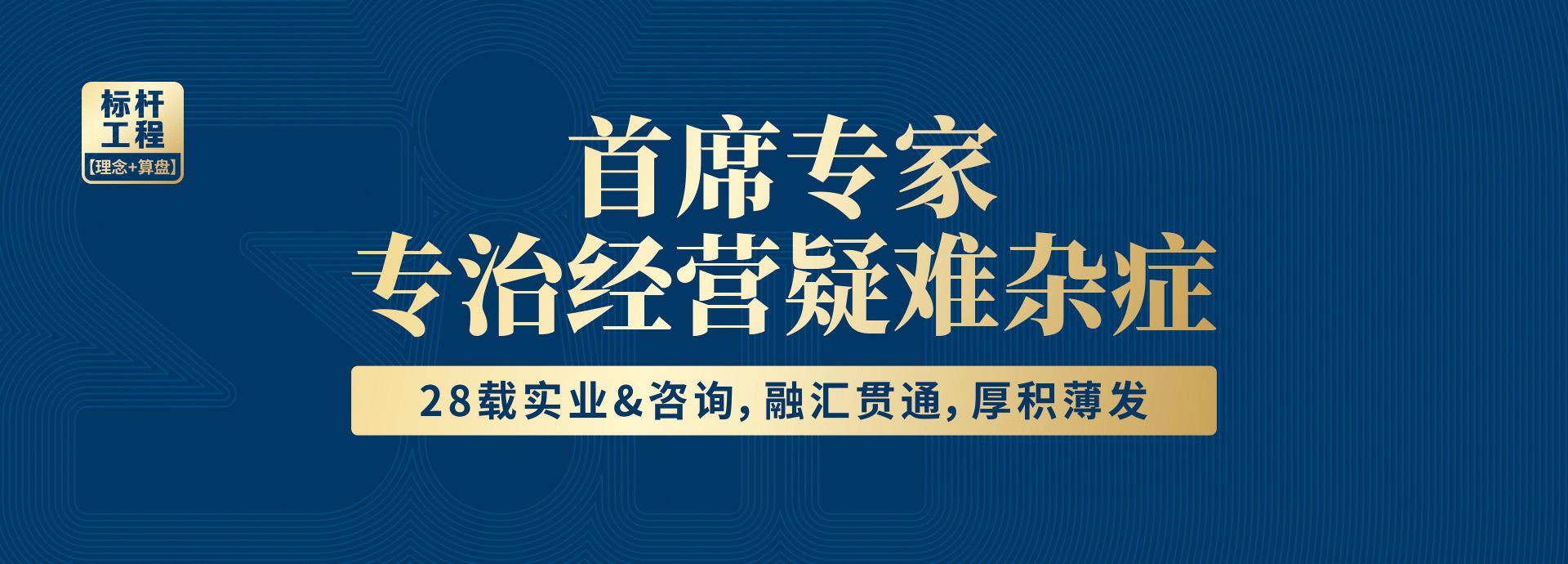 广州道成咨询-阿米巴咨询公司道成简介-道成咨询创始人田和喜banner