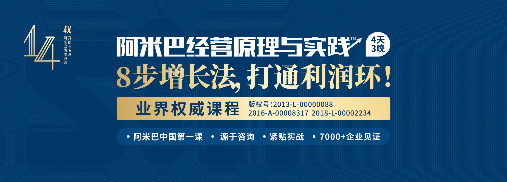 广州道成咨询-阿米巴版权培训课程-阿米巴原理课banner