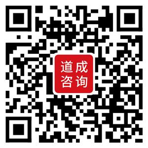 广州道成智聚企业管理咨询有限公司-阿米巴咨询公司公众号