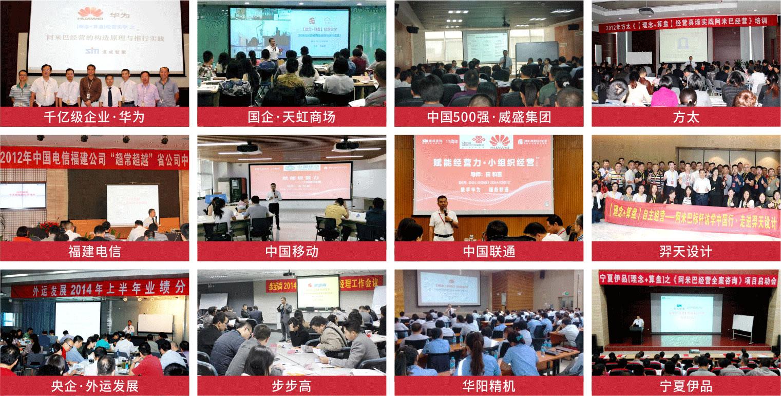 广州道成咨询-阿米巴咨询公司道成简介-500强、领军企业首选田和喜-部分案例2