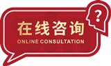 广州道成智聚企业管理咨询有限公司-在线咨询