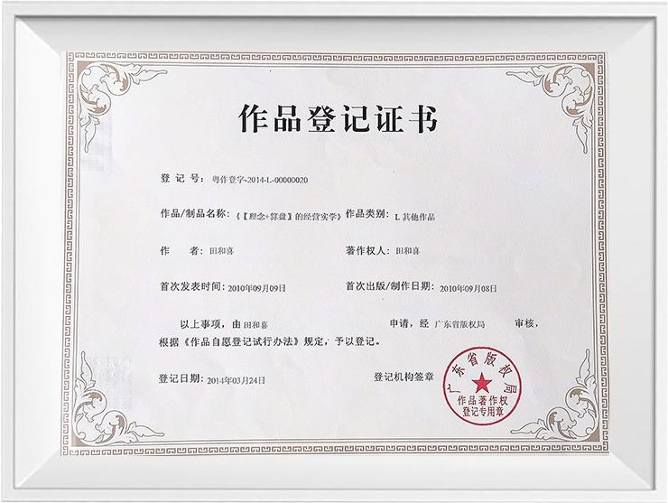 广州道成阿米巴-阿米巴经营版权证书-阿米巴作品登记证书-【理念+算盘】的经营实学