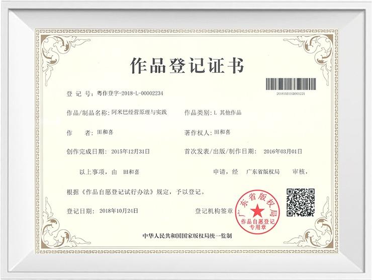 广州道成阿米巴-阿米巴经营版权证书-阿米巴作品登记证书-阿米巴经营原理与实践