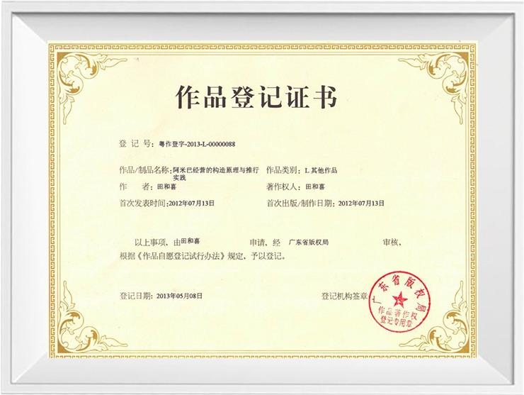 广州道成阿米巴-阿米巴经营版权证书-阿米巴作品登记证书-阿米巴经营的构造原理与推行实践