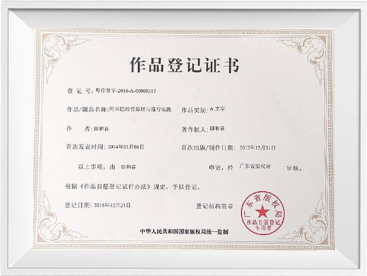 广州道成阿米巴-阿米巴经营版权证书-阿米巴作品登记证书-阿米巴经营原理与推行实践