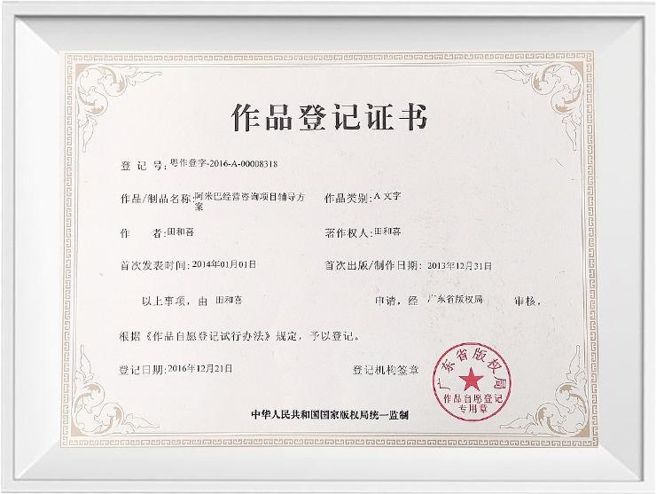 广州道成阿米巴-阿米巴经营版权证书-阿米巴作品登记证书-阿米巴经营咨询项目辅导方案