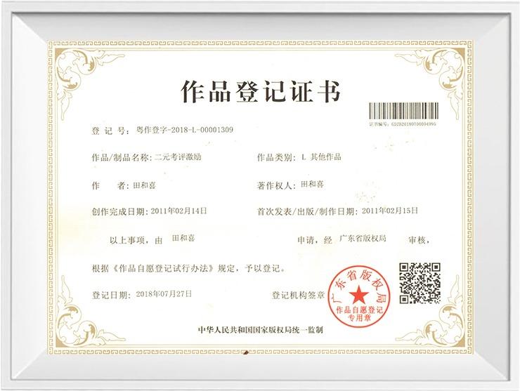 广州道成阿米巴-阿米巴经营版权证书-阿米巴作品登记证书-二元考评激励