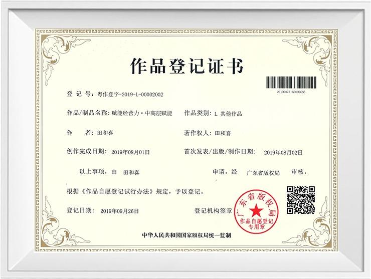 广州道成阿米巴-阿米巴经营版权证书-阿米巴作品登记证书-赋能经营力·中高层赋能