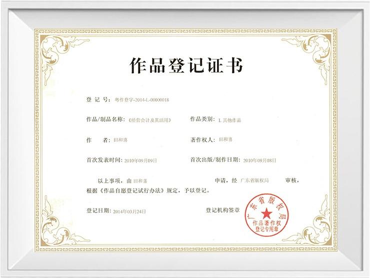 广州道成阿米巴-阿米巴经营版权证书-阿米巴作品登记证书-经营会计及其活用