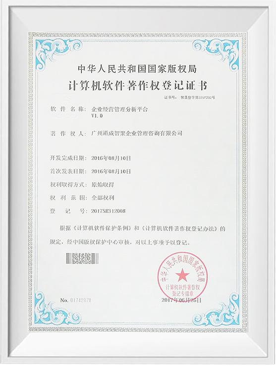 广州道成阿米巴-阿米巴经营版权证书-阿米巴作品登记证书-企业经营管理分析平台V1.0