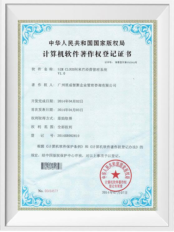 广州道成阿米巴-阿米巴经营版权证书-阿米巴作品登记证书-AMB经营管理平台