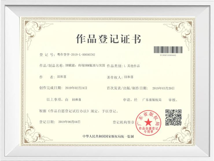 广州道成阿米巴-阿米巴经营版权证书-阿米巴作品登记证书-HR赋能:传统HRM瓶颈与突围
