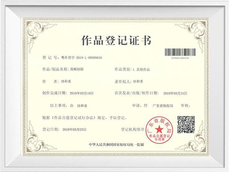 广州道成阿米巴-阿米巴经营版权证书-阿米巴作品登记证书-策略创新