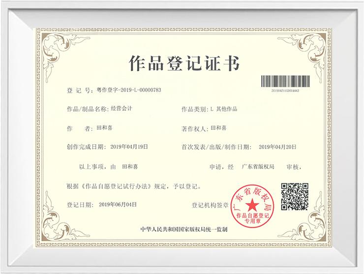 广州道成阿米巴-阿米巴经营版权证书-阿米巴作品登记证书-经营会计