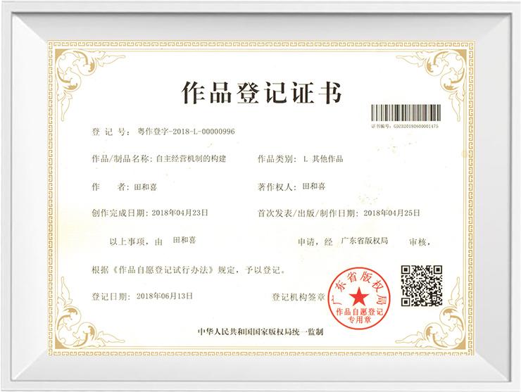 广州道成阿米巴-阿米巴经营版权证书-阿米巴作品登记证书-自主经营的机制构建