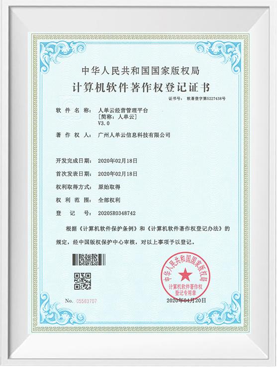 广州道成阿米巴-阿米巴经营版权证书-阿米巴作品登记证书-人单云经营管理平台